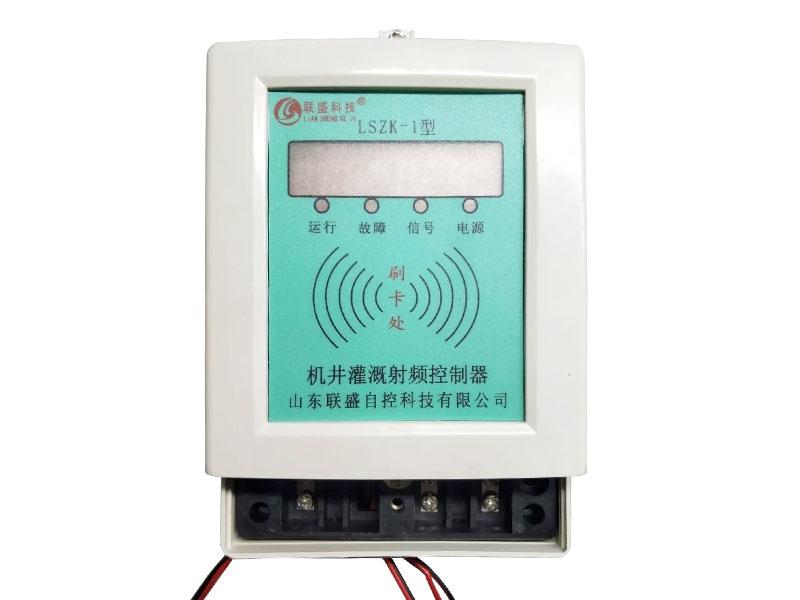 射频控制器