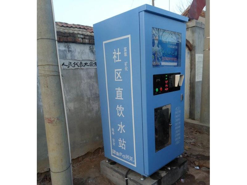 社区直饮水站